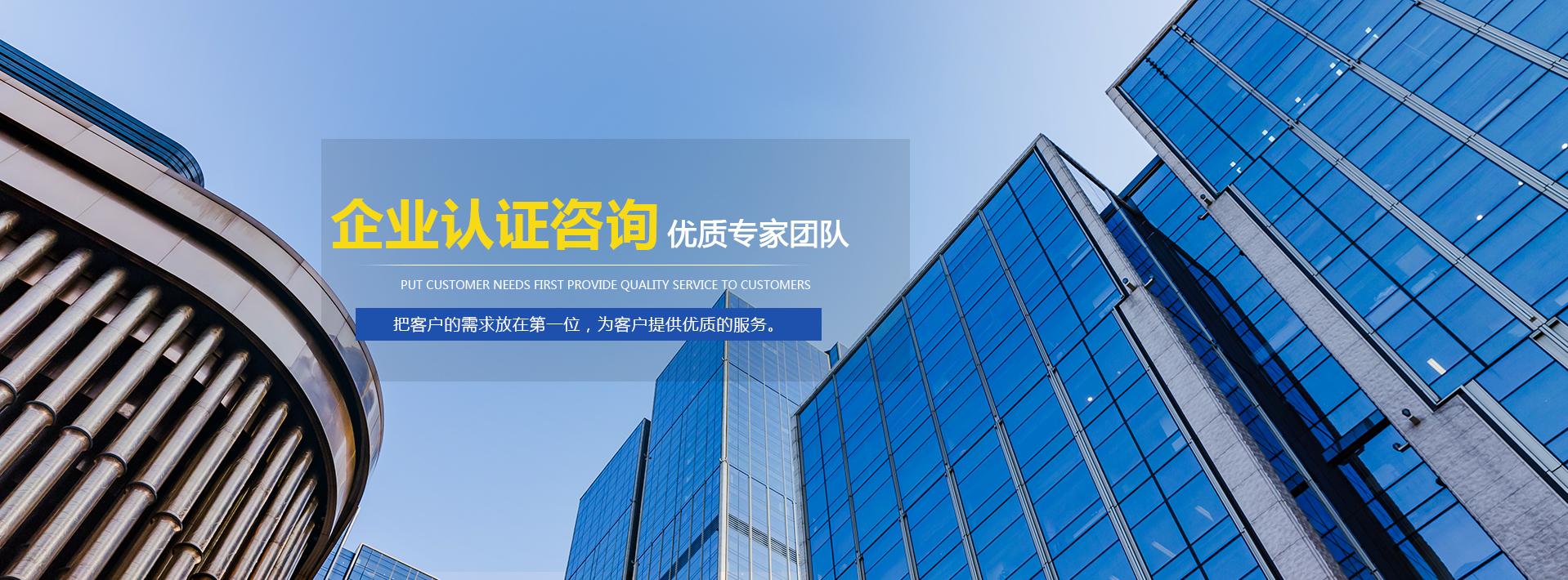 ISO9001认证公司