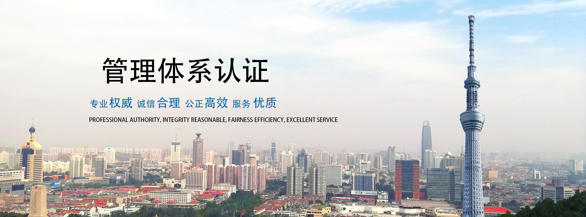 淮安ISO9001认证机构