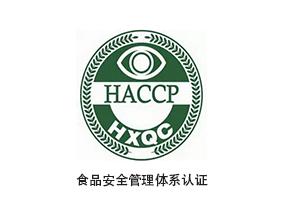 HACCP 危害分析与关键控制点认证