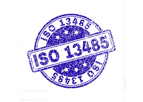 武汉ISO13485 医疗器械质量管理体系认证