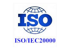ISO/IEC20000 信息技术服务管理体系认证