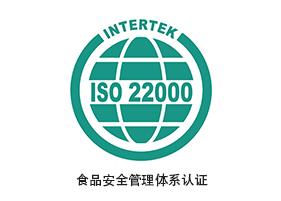 北京ISO22000 食品安全管理体系认证