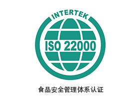 武汉ISO22000 食品安全管理体系认证