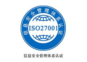ISO27001 信息安全管理体系认证