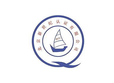 北京新世纪认证
