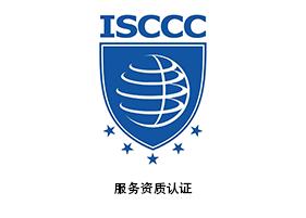 信息安全服务资质认证