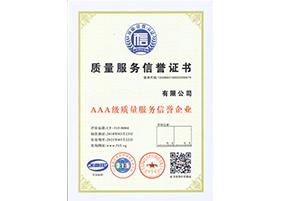 AAA质量服务证书