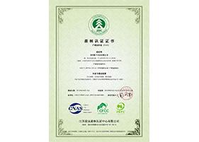 FCC-森林认证证书
