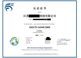 TS16949-汽车质量管理体系认证证书
