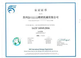 TS16949-汽车 质量管理体系认证证书
