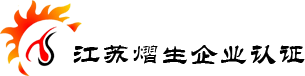 淮安ISO9001认证
