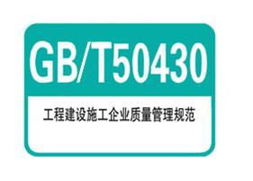 GB/T50430 建设施工行业质量管理体系认证