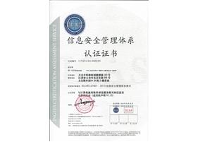 ISO13485质量管理体系认证证书