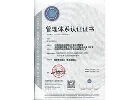 ISO45001认证证书