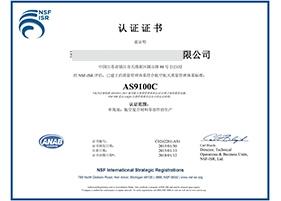 AS9100D 航空业质量管理体系认证证书
