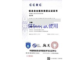 信息安全服务资质证书