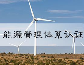 企业申请ISO50001能源管理体系认证应具备什么条件?