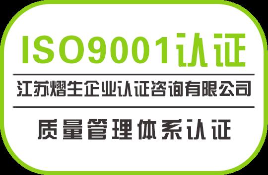浅析中小企业实施ISO9001认证哪些问题需注意?