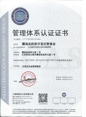 浅析ISO9001质量管理体系认证的好处!