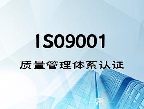 企业ISO体系认证通过后,监督年审怎么办